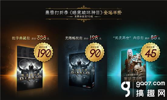 《暗黑3》国服新年促销 畅玩包和典藏包半价