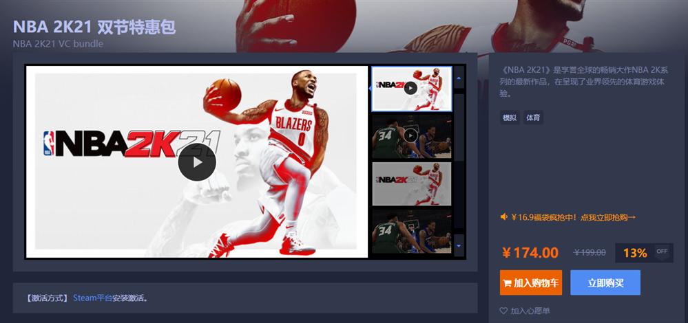 《NBA_2K21》杉果平台打折_国庆购买送VC点数