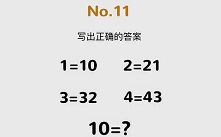 脑洞大作战第11关攻略  写出正确的答案