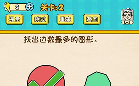 脑力王者烧脑游戏第2关攻略  找出边数最多的图形