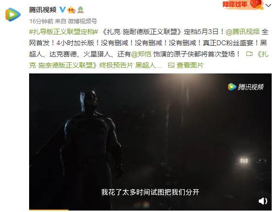 《正义联盟》导剪版5月3日上线B站优酷腾讯