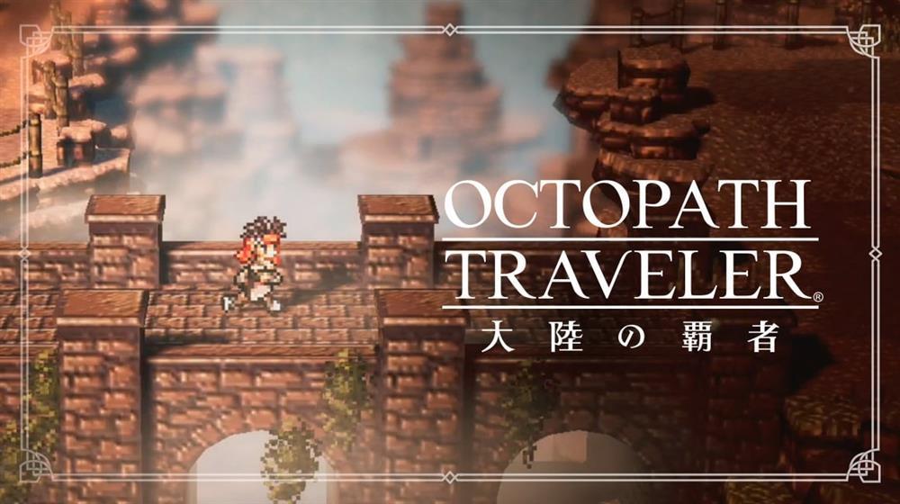 《歧路旅人 Octopath Traveler》手游版宣布延后至2020年推出