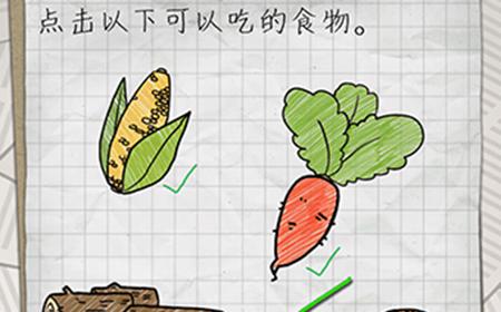 最囧游戏4第9关攻略  点击以下可以吃的食物