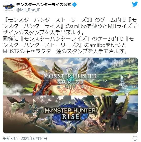 《怪物猎人:崛起》与《怪猎物语2》联动  联动要素公开