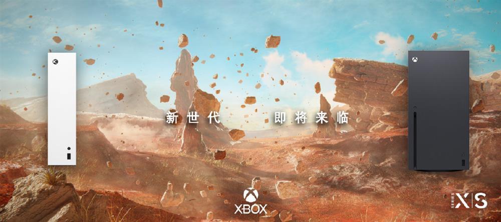 官微发布海报Xbox Series海报-2.jpg