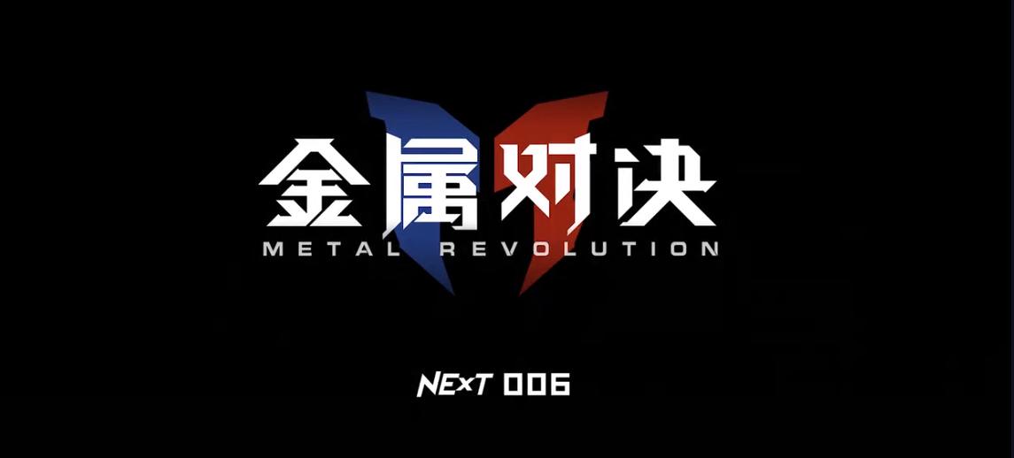 NExT工作室新作《金属对决》亮相2020Chinajoy