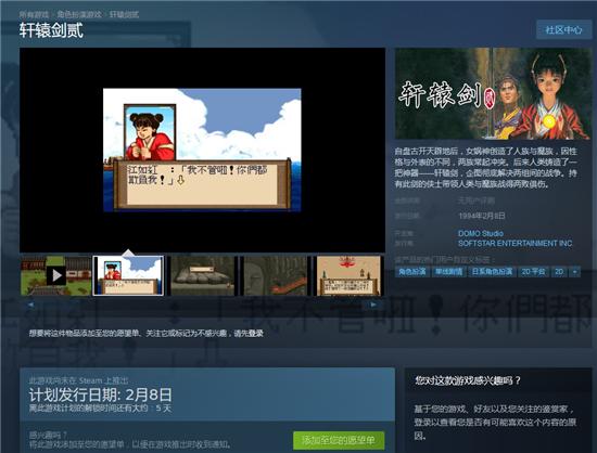 Dos三部曲《轩辕剑黄金纪念版》2月8日登Steam