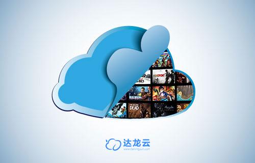 有意思的云游戏!有意思的达龙云电脑