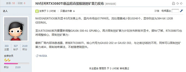 RTX3080 Ti挖矿算力减半-1.jpg