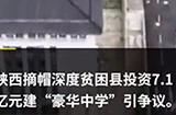 陕西镇安回应7.1亿建豪华中学:为多校合并,长远看可行!