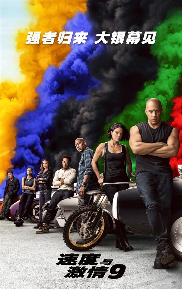《速度与激情9》确认引进内地 中文海报公布