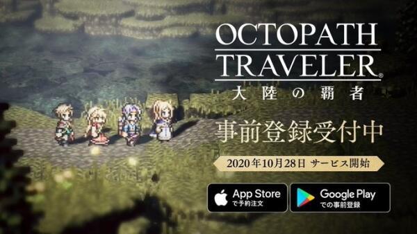《八方旅人:大陆之霸者》手游将于10月28日推出 更多新情报公开