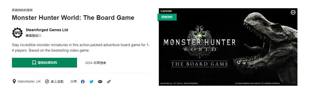 4月20日《怪物猎人:世界》桌游开始众筹