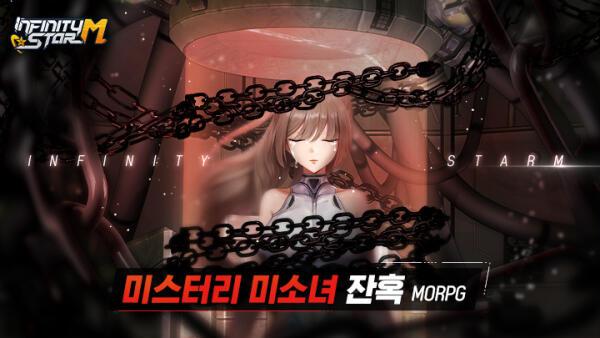 美少女收集《Infinity_Star》韩国预约开始