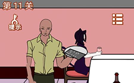 塑料情侣的日常第11关攻略  塑料情侣的日常攻略11关