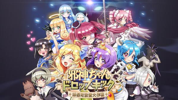 休闲风放置型RPG《小邪神飞踢》日本4月中旬推出