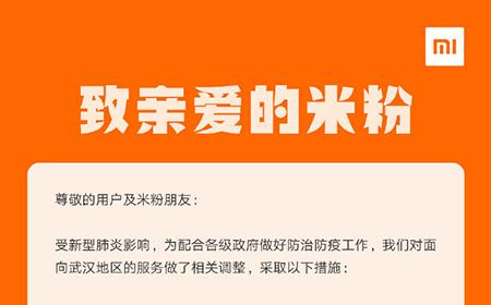 官宣:武汉地区小米之家暂停营业
