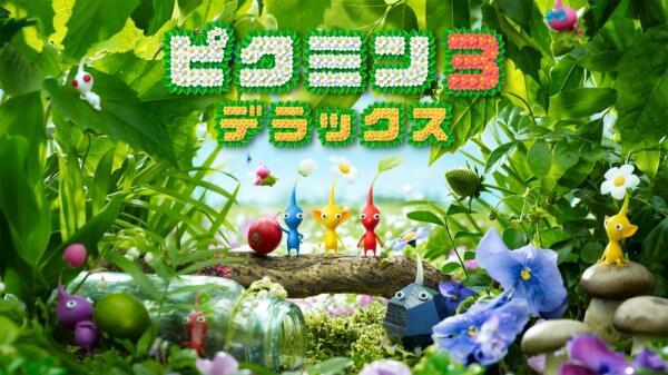 《皮克敏3 豪华版》Switch版发布 Wii U版下架