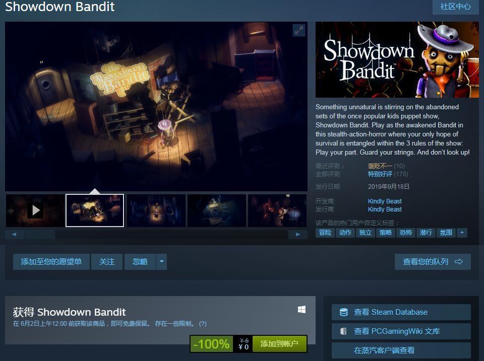 Steam喜+1:恐怖游戏《Showdown Bandit》