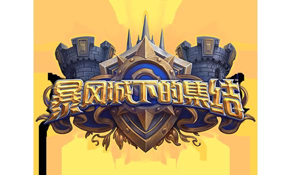 《炉石传说》官方动画公布   暴风城下的集结