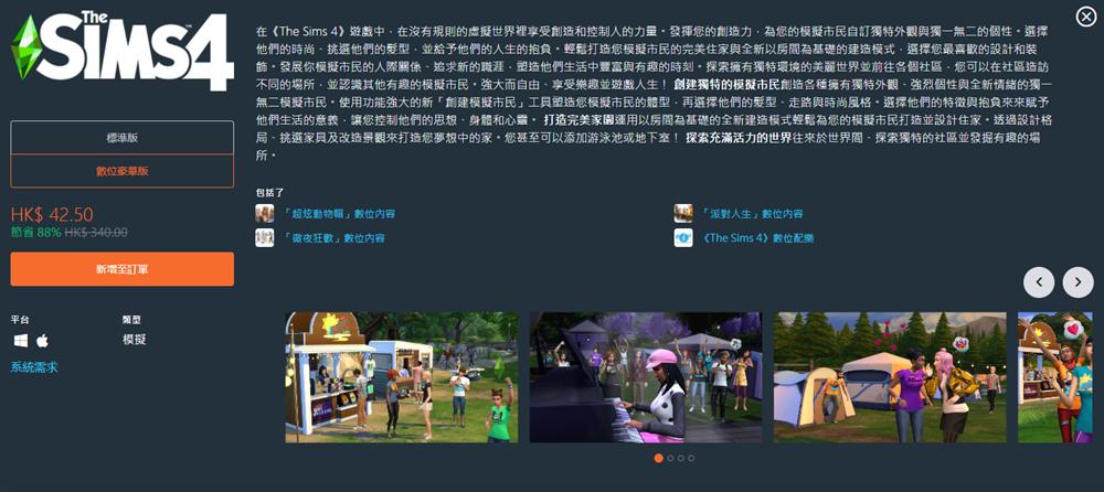 《模拟人生4》举办虚拟音乐节  活动为期9天