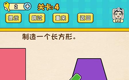 脑力王者烧脑游戏第4关攻略  制造一个长方形