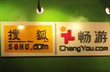 搜狐和畅游达成收购协议  股权价值约5.79亿美元