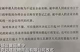 郑渊洁维权两年终于成功,南京舒克贝塔公司被要求改名
