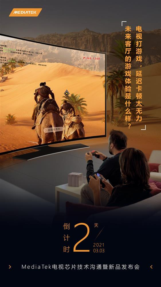 联发科将推出游戏电视专用芯片:主打未来游戏体验
