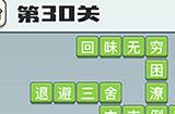 成语打江山第30关答案  成语打江山答案30关