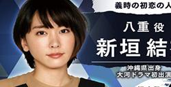 新垣结衣首次出演日本大河剧《镰仓殿的13人》,扮演小栗旬初恋