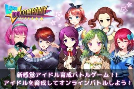 偶像养成《Idol Company》iOS版1月下旬推出