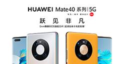华为 Mate40系列什么时候可以买  华为 Mate40系列开售时间公布