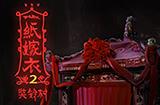 游戏日推荐  中式悬疑剧情解谜游戏《纸嫁衣2奘铃村》