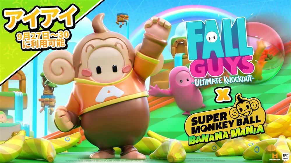 《糖豆人》×《超级猴子球》联动皮肤上线  联动视频公布