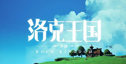 腾讯游戏发布会:《洛克王国》手游官宣 由原班人马打造