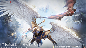 正式定档4月9日《全民奇迹2》超华丽魔幻CG曝光