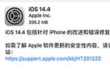 iOS 14.4正式版怎么样  iOS 14.4值不值得更新