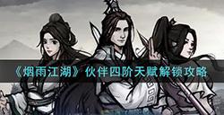 烟雨江湖伙伴四阶天赋怎么解锁  伙伴四阶天赋解锁攻略