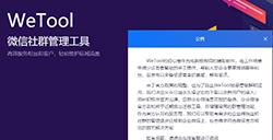 微信官方回应封杀WeTool:外挂破坏生态平衡