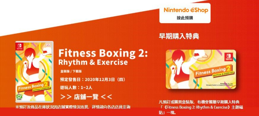 居家锻炼游戏《健身拳击2》试玩版上线港服eShop