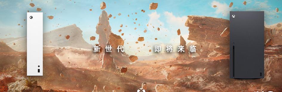 Xbox国行要来了 官微发布海报Xbox Series X/S海报