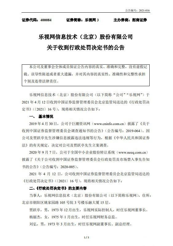 天价罚单!财务造假 贾跃亭与乐视网均被罚2.4亿