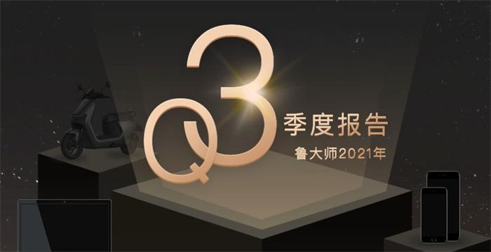 鲁大师公布Q3手机UI流畅排行榜-1.jpg
