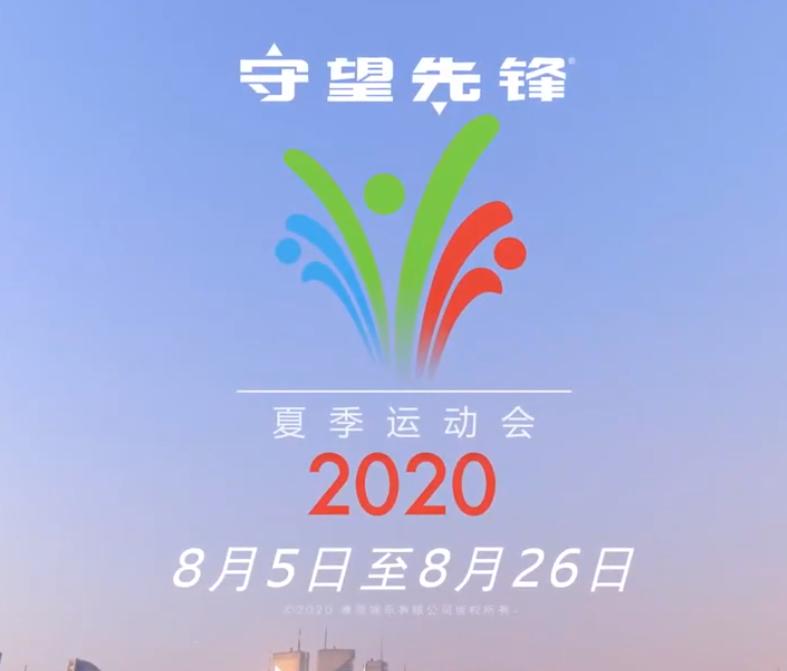 2020年《守望先锋》夏季运动会今日开幕