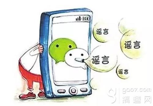 微信公布朋友圈9月谣言公布__新型手机病毒出现