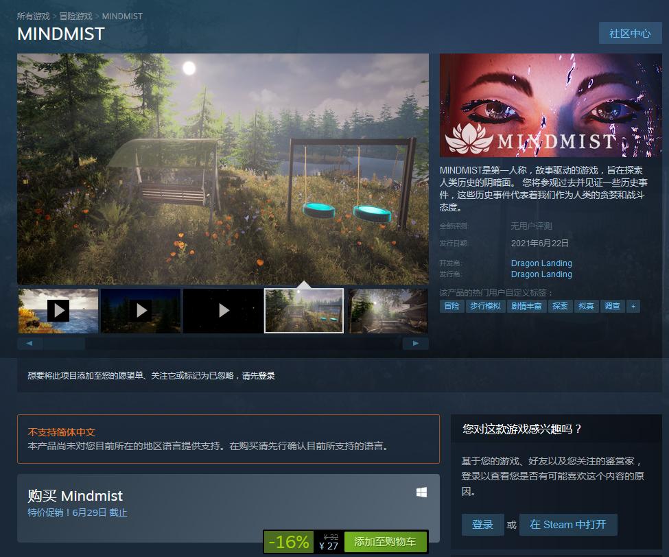 《MINDMIST》登陆Steam  开启首周优惠