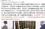 福州大学回应准研究生疑虐狗,正在核实涉事者的身份
