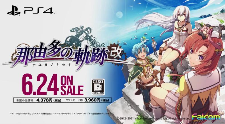 PS4《那由多轨迹:改》 6月24日发售