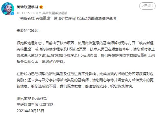 《英雄联盟手游》小程序活动页被微信屏蔽-2.png